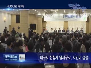 시정영상뉴스 제95호(2019-12-24)