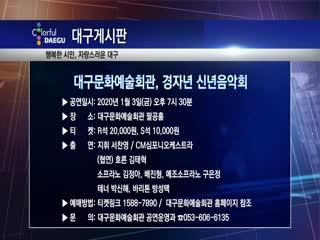 대구문화예술회관, 경자년 신년음악회