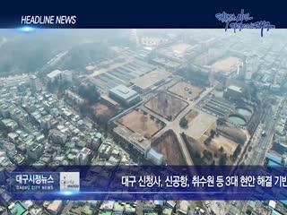 시정영상뉴스 제96호(2019-12-27)