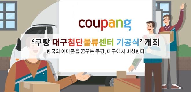 쿠팡 대구첨단물류센터 기공식' 개최 한국의 아마존을 꿈꾸는 쿠팡, 대구에서 비상한다