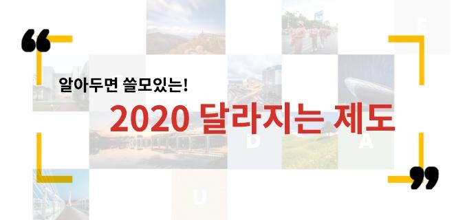 알아두면 쓸모 있는, 2020년 달라지는 제도 소개!
