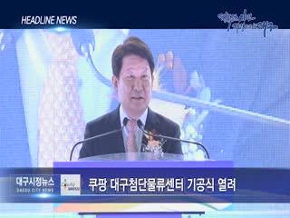 시정영상뉴스 제97호(2019-12-31)