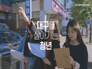대구광역시청년센터 홍보영상