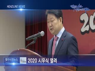 시정영상뉴스 제2호(2020-01-07)