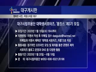 대구시립무용단 대학생서포터즈, '몸짓스' 제3기 모집