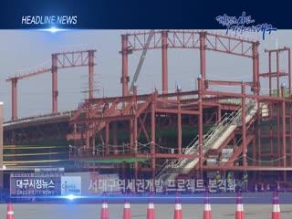 시정영상뉴스 제3호(2020-01-10)