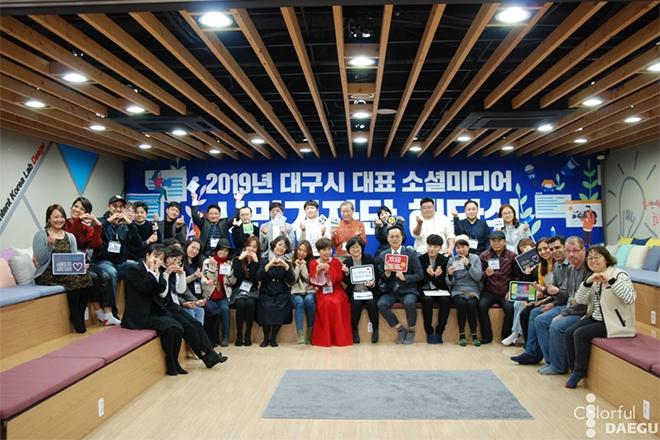 2019 대구시 대표 소셜미디어 시민기자단의 뜨거운 마지막 #해단식