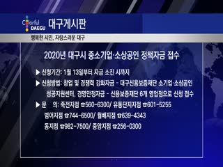 2020년 대구시 중소기업·소상공인 정책자금 접수