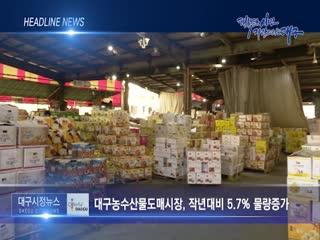 시정영상뉴스 제4호(2020-01-14)