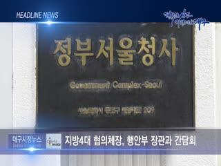 시정영상뉴스 제5호(2020-01-17)