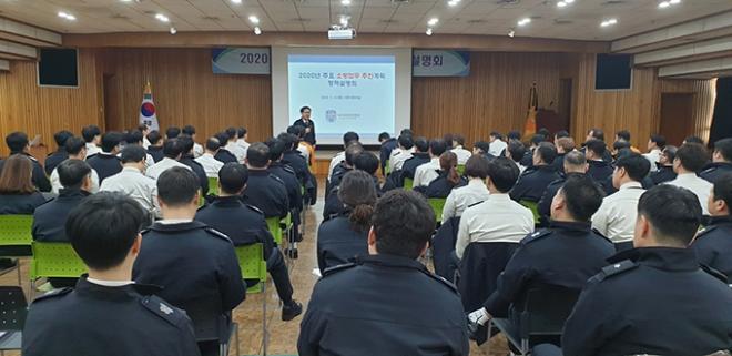 대구소방, 「2020년 주요 소방정책 설명회」 개최!