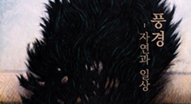 2020 대구문화예술회관 소장작품전 「풍경-자연과 일상」 개최