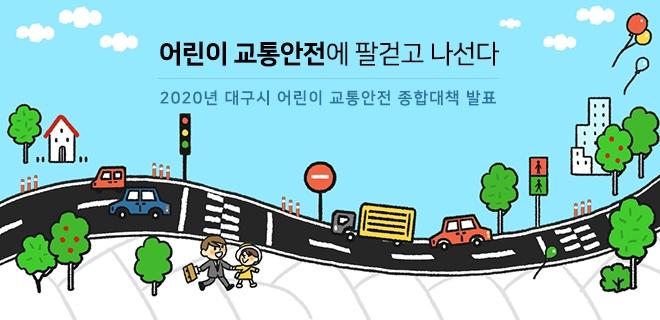 대구시, 어린이 교통안전에 팔걷고 나선다!