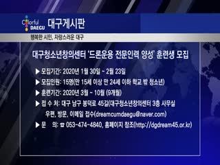 대구청소년창의센터 '드론운용 전문인력 양성' 훈련생 모집