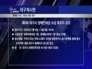 제6회 대구시 장애인대상 수상 후보자 공모