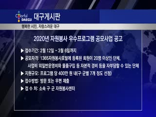 2020년 자원봉사 우수프로그램 공모사업 공고
