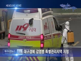시정영상뉴스 제14호(2020-02-25)