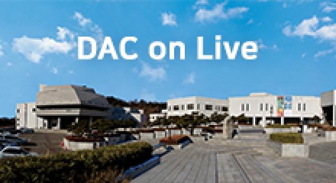 - 힘내요! 대구, 희망을 노래하다 – 대구문화예술회관 'DAC on Live' 개최