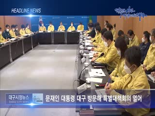 시정영상뉴스 제15호(2020-02-28)