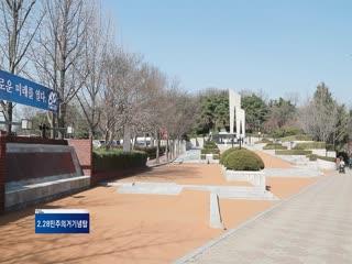 2.28기념공원