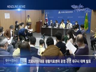 시정영상뉴스 제16호(2020-03-03)