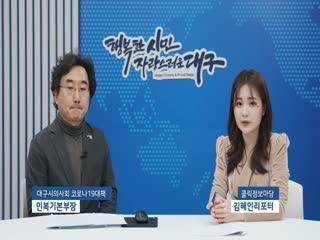 민복기 코로나19 대책본부장 인터뷰