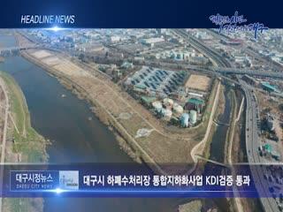 시정영상뉴스 제17호(2020-03-10)