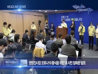 시정영상뉴스 제19호(2020-03-17)
