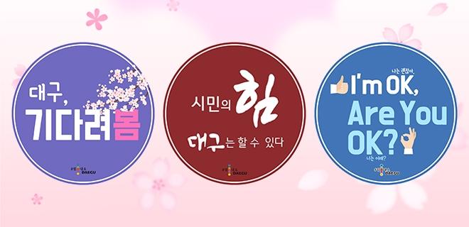 코로나19 극복 메시지 '대구, 기다려 봄' 배포