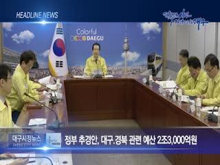 시정영상뉴스 제20호(2020-03-20)