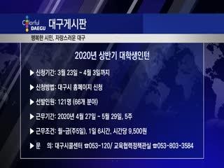 2020년 상반기 대학생인턴 모집