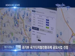 시정영상뉴스 제21호(2020-03-24)