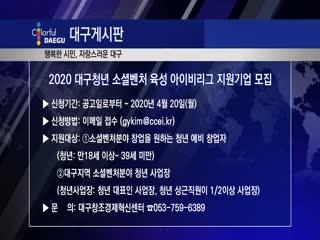 2020 대구청년 소셜벤처 육성 아이비리그 지원기업 모집