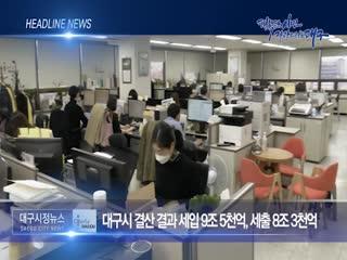 시정영상뉴스 제22호(2020-03-27)
