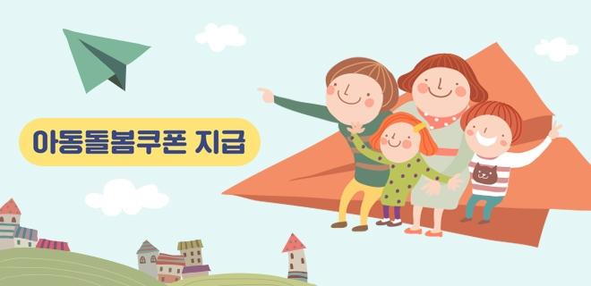 대구시, 아동 양육 가구에 '아동돌봄쿠폰' 지급!
