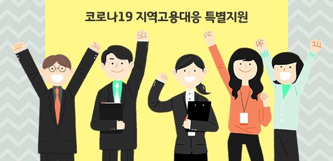 「코로나19 지역고용대응 특별지원」 370억원 투입, 34,800여명 지원