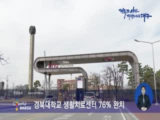 경북대학교 생활치료센터 76% 완치