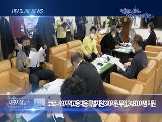 시정영상뉴스 제24호(2020-04-03)