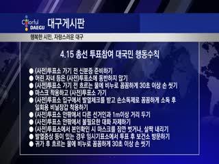 4.15 총선 투표참여 대국민 행동수칙