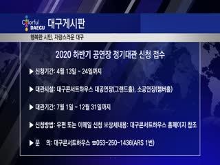 2020 하반기 공연장 정기대관 신청 접수