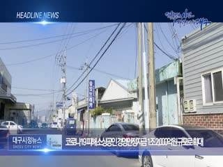 시정영상뉴스 제25호(2020-04-07)