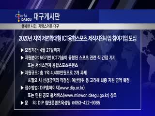 2020년 지역 저변확대형 ICT융합스포츠 제작지원사업 참여기업 모집
