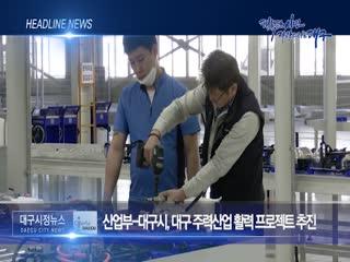 시정영상뉴스 제26호(2020-04-10)