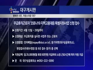 무급휴직근로자 '코로나19 지역고용대응 특별지원사업' 신청 접수