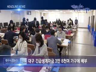 시정영상뉴스 제27호(2020-04-14)