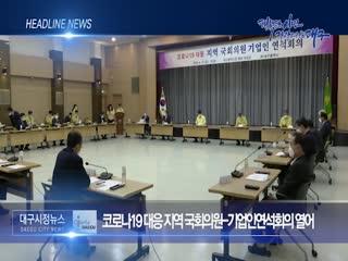 시정영상뉴스 제28호(2020-04-21)