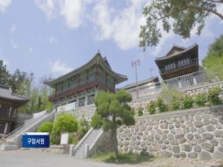 구암서원 숭현사