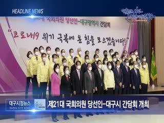 시정영상뉴스 제30호(2020-04-28)