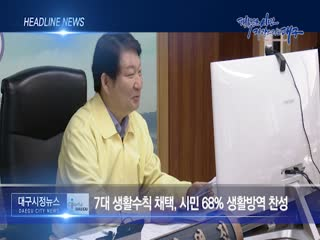 시정영상뉴스 제31호(2020-05-01)