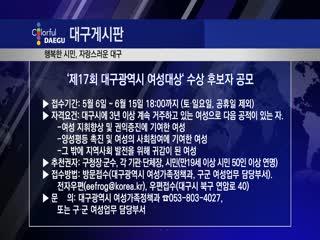 '제17회 대구광역시 여성대상' 수상 후보자 공모